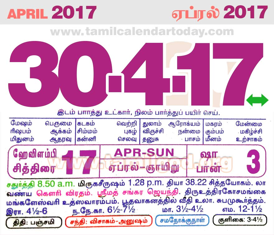 Tamil daily calendar for the day 30/04/2017