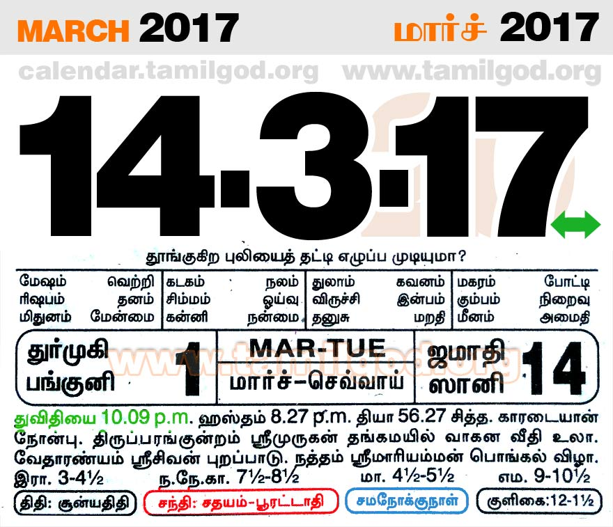Tamil daily calendar for the day 14/03/2017