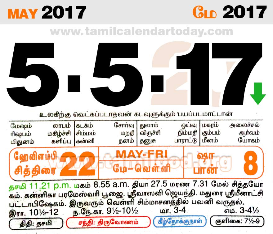 Tamil daily calendar for the day 5/05/2017