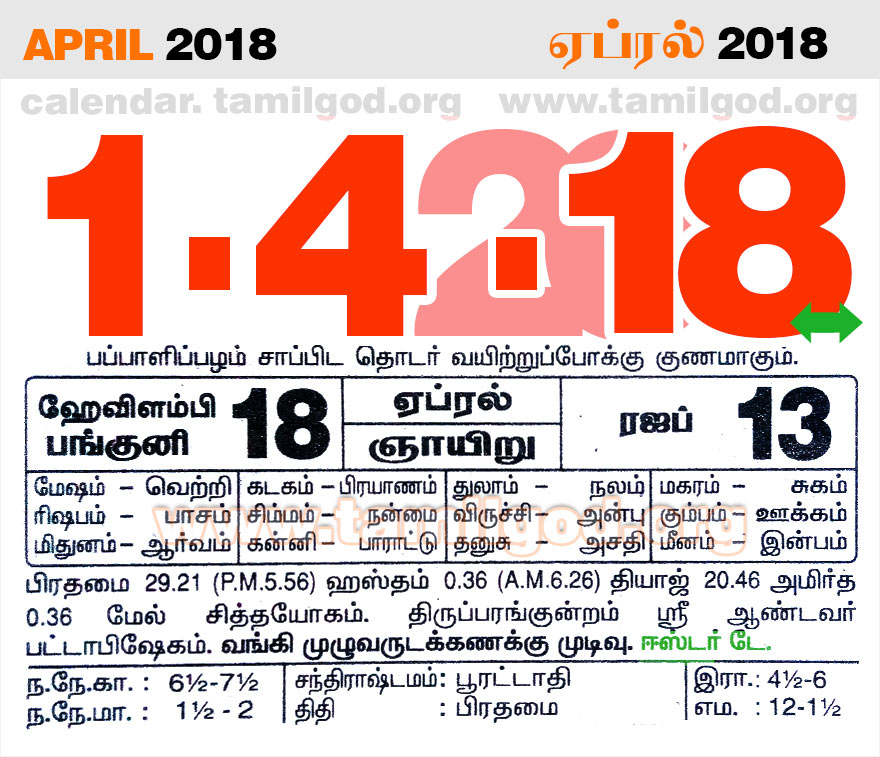 April  2018 Calendar - Tamil daily calendar for the day 1/4/2018