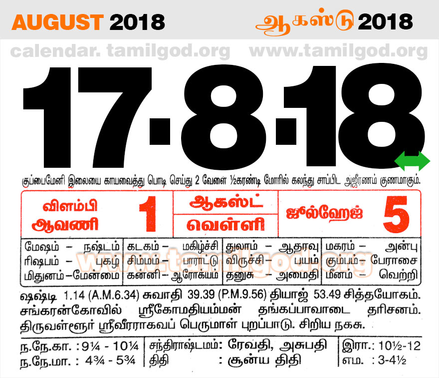 August 2018 Calendar - Tamil daily calendar for the day 17/08/2018