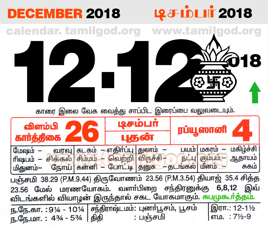 December 2018 Calendar - Tamil daily calendar for the day 12/12/2018