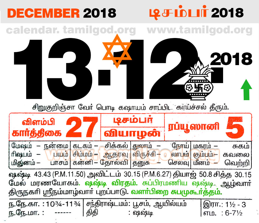 December 2018 Calendar - Tamil daily calendar for the day 13/12/2018