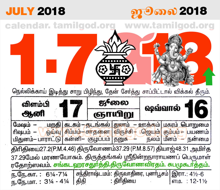July 2018 Calendar - Tamil daily calendar for the day 01/07/2018