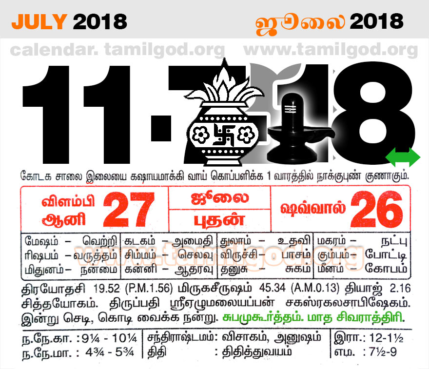 July 2018 Calendar - Tamil daily calendar for the day 11/07/2018