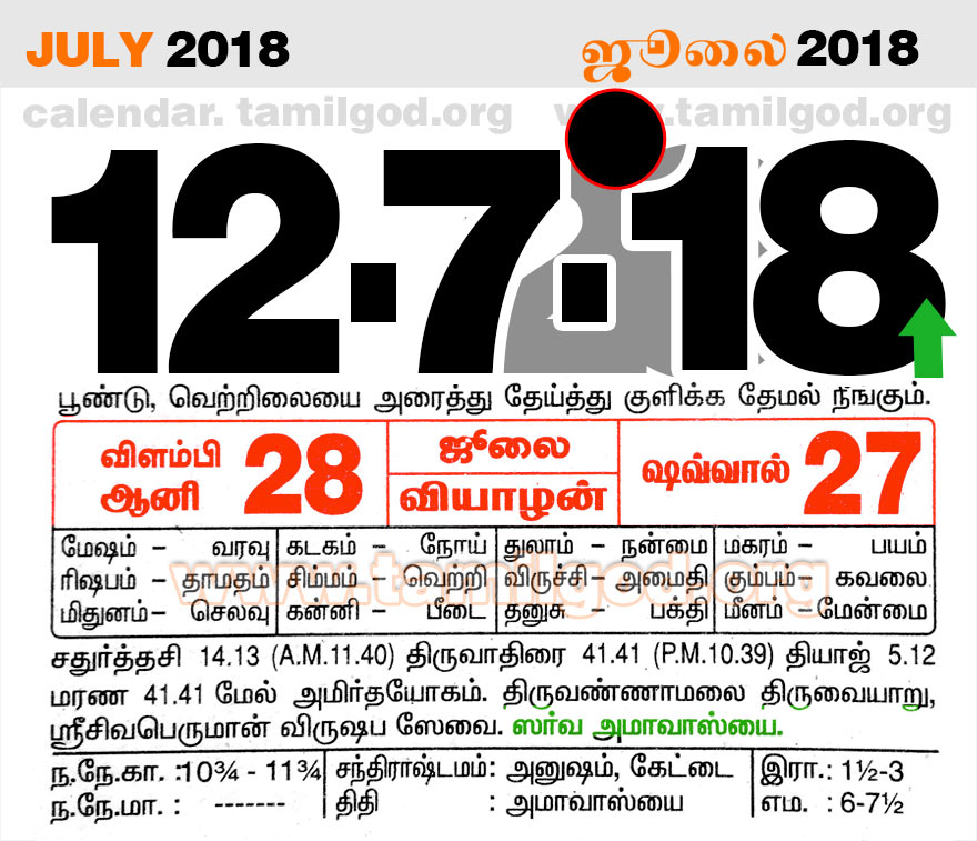 July 2018 Calendar - Tamil daily calendar for the day 12/07/2018