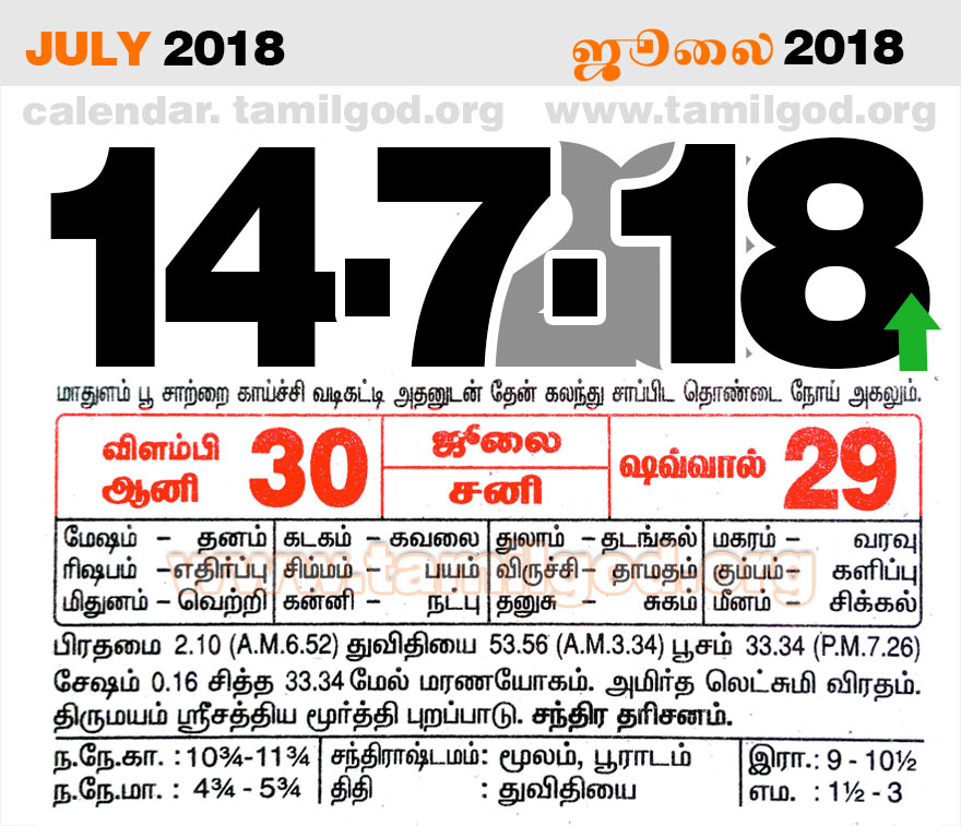 July 2018 Calendar - Tamil daily calendar for the day 14/07/2018