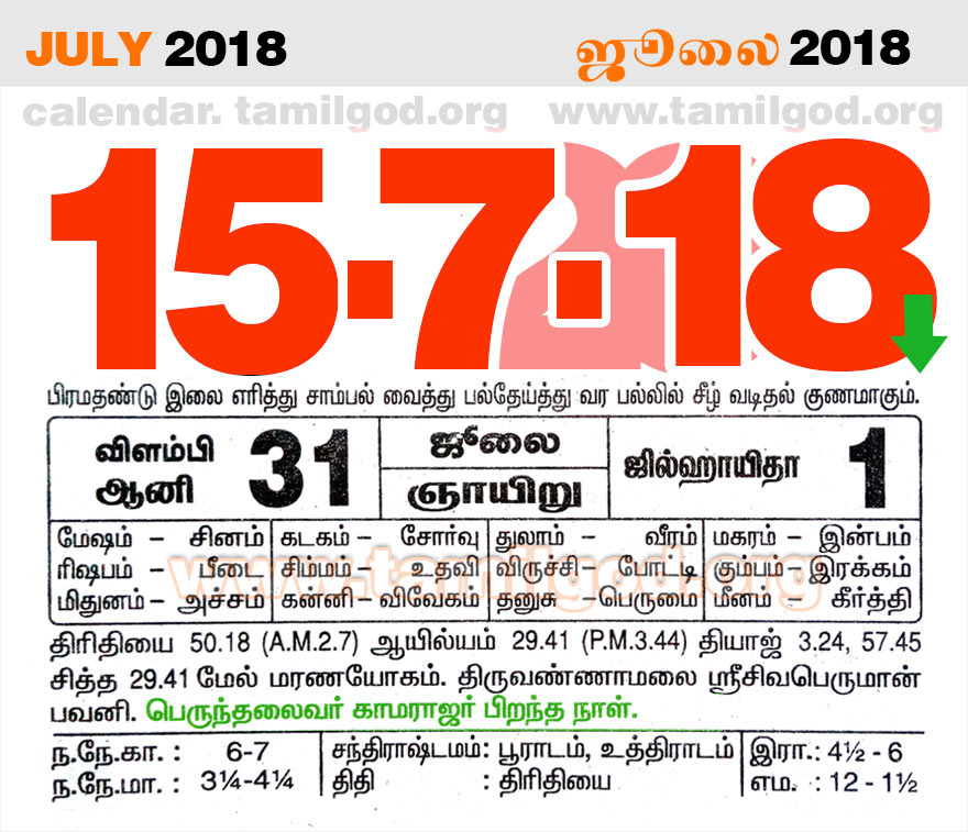 July 2018 Calendar - Tamil daily calendar for the day 15/07/2018