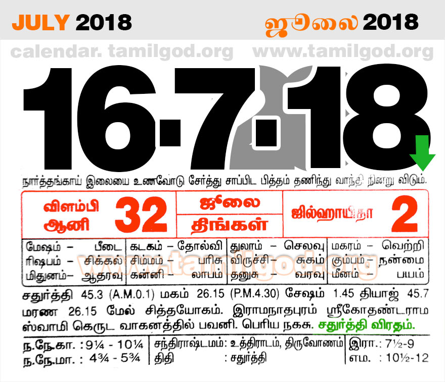 July 2018 Calendar - Tamil daily calendar for the day 16/07/2018