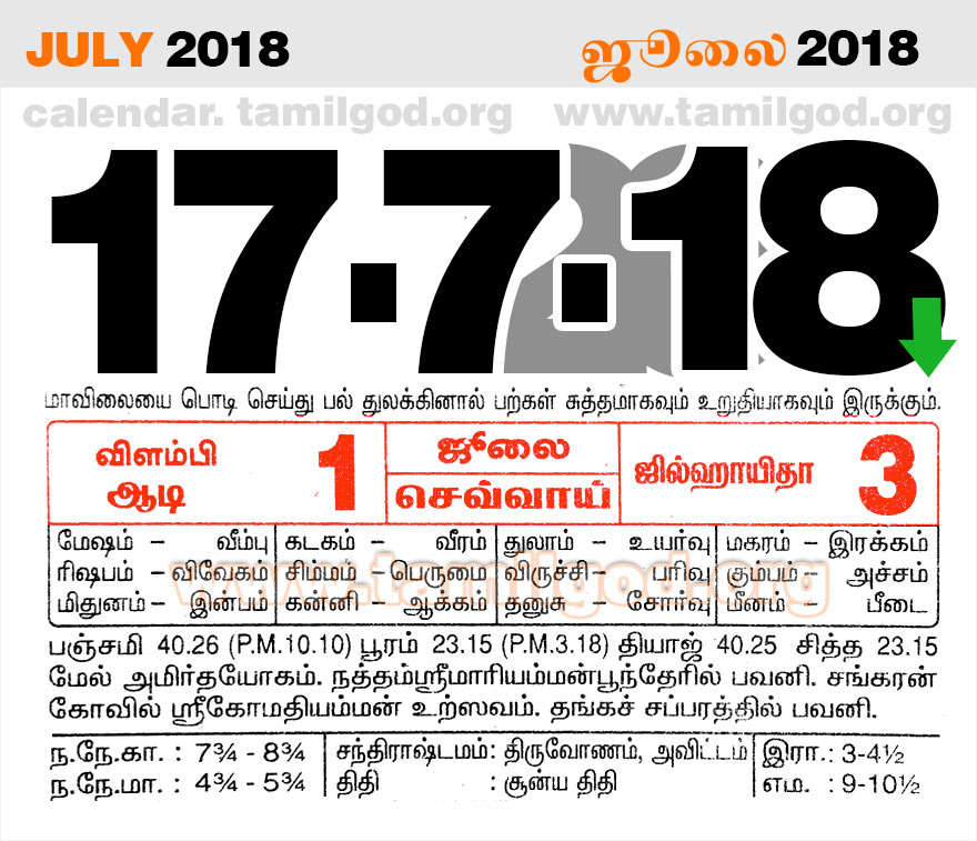 July 2018 Calendar - Tamil daily calendar for the day 17/07/2018