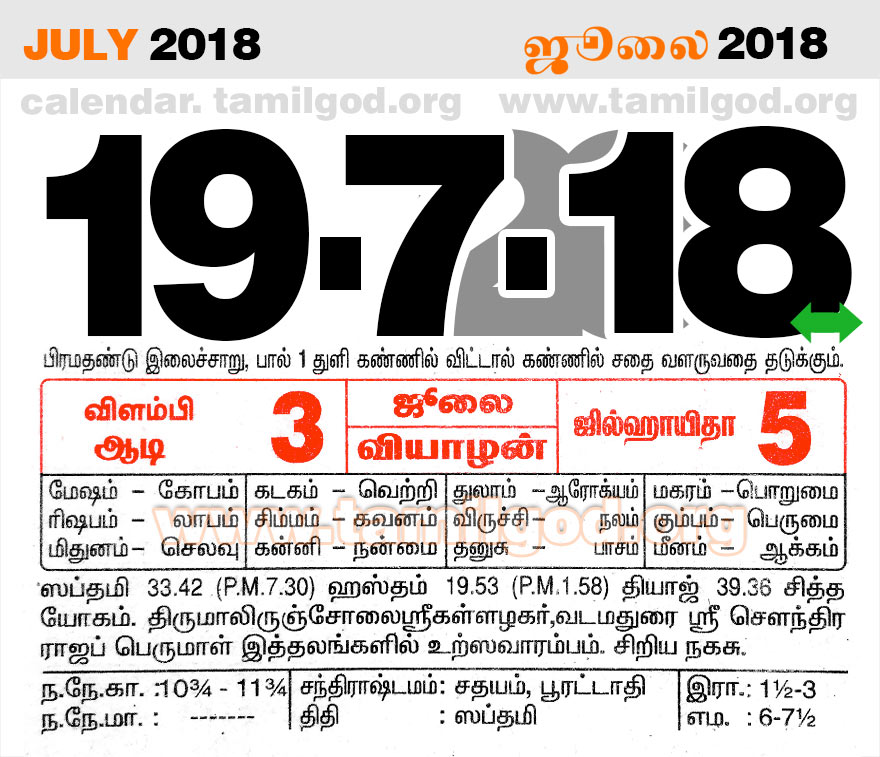July 2018 Calendar - Tamil daily calendar for the day 19/07/2018