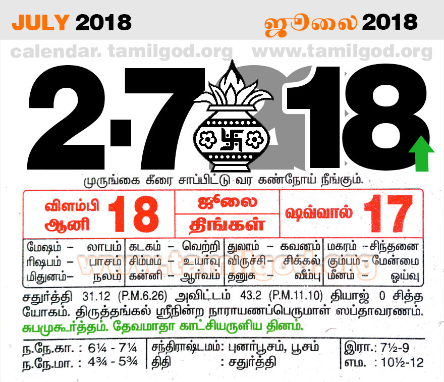 July 2018 Calendar - Tamil daily calendar for the day 02/07/2018