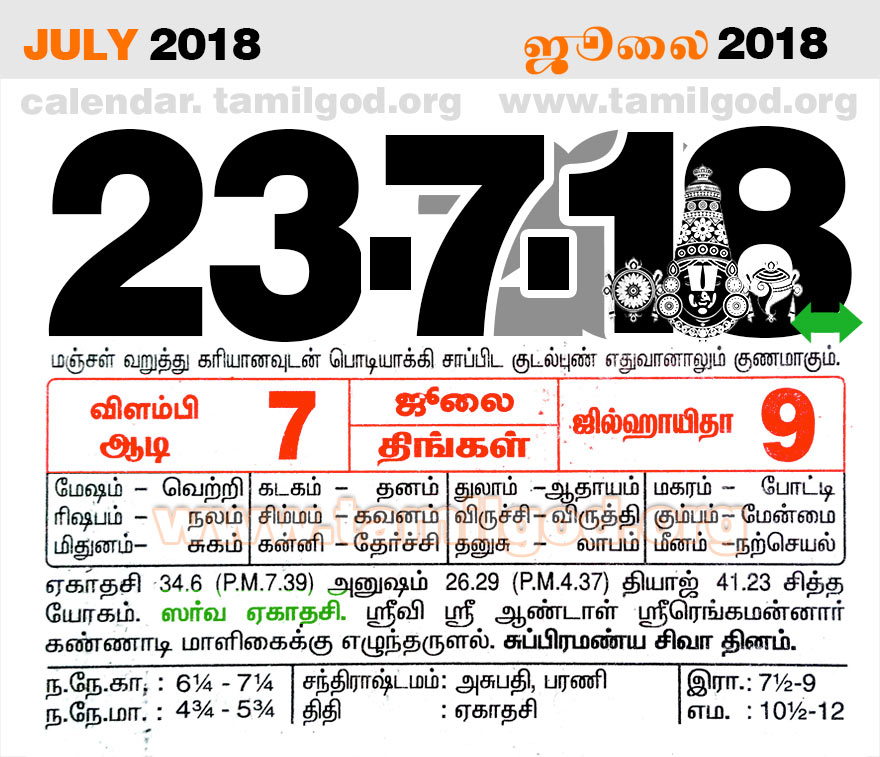 July 2018 Calendar - Tamil daily calendar for the day 23/07/2018