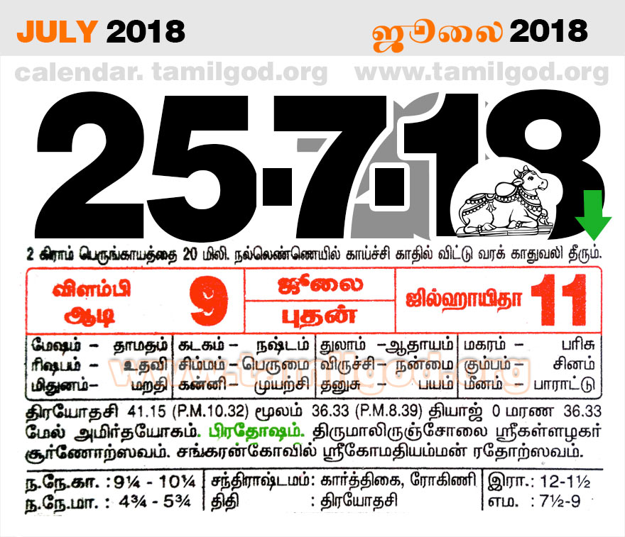 July 2018 Calendar - Tamil daily calendar for the day 25/07/2018