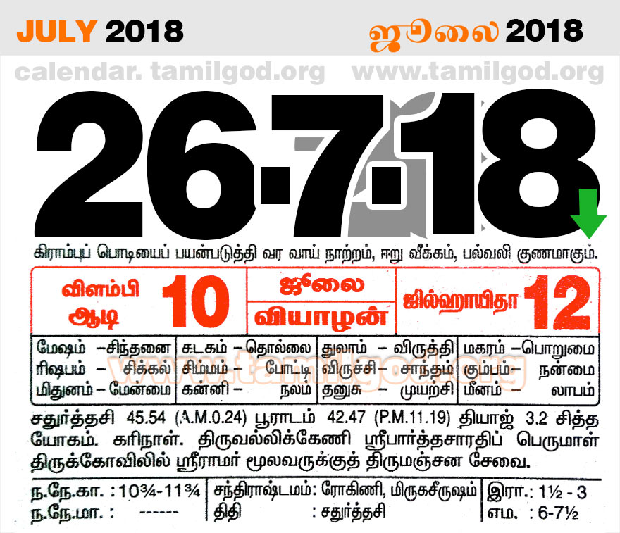 July 2018 Calendar - Tamil daily calendar for the day 26/07/2018