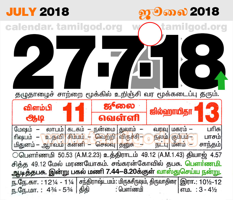 July 2018 Calendar - Tamil daily calendar for the day 27/07/2018