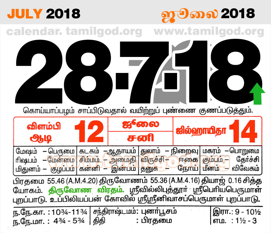 July 2018 Calendar - Tamil daily calendar for the day 28/07/2018
