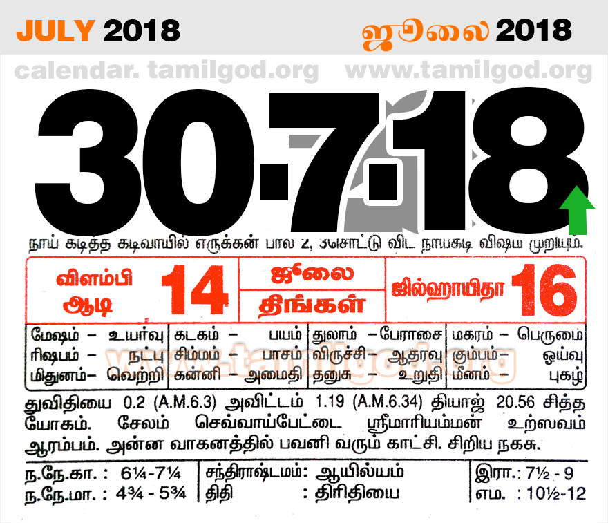 July 2018 Calendar - Tamil daily calendar for the day 30/07/2018