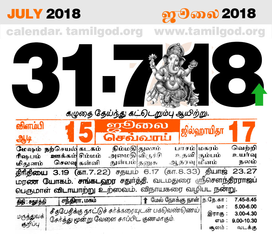 July 2018 Calendar - Tamil daily calendar for the day 31/07/2018