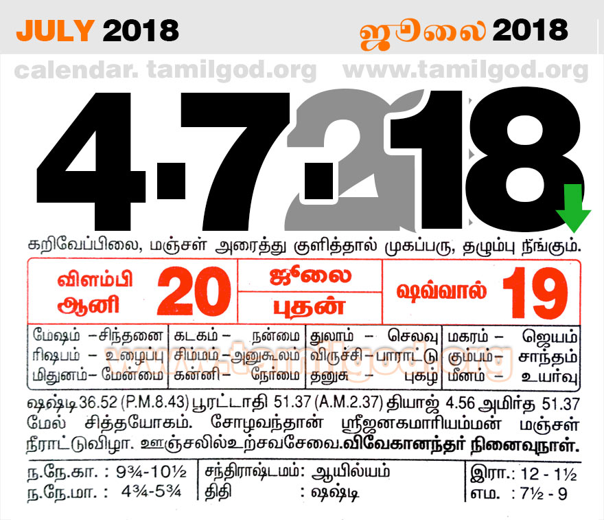 July 2018 Calendar - Tamil daily calendar for the day 04/07/2018