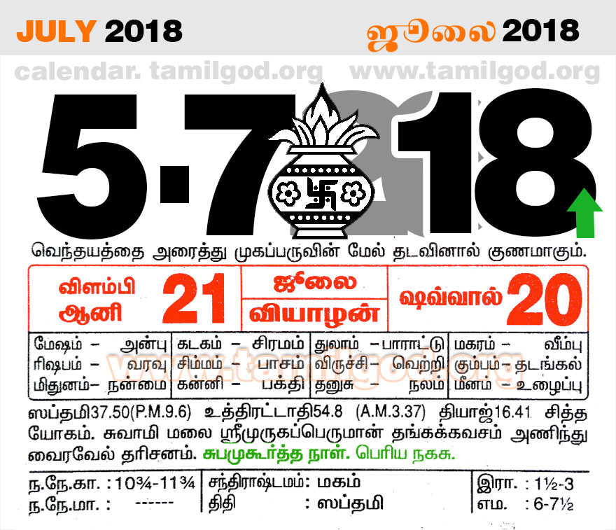 July 2018 Calendar - Tamil daily calendar for the day 05/07/2018
