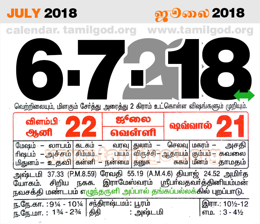 July 2018 Calendar - Tamil daily calendar for the day 06/07/2018