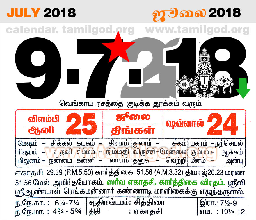July 2018 Calendar - Tamil daily calendar for the day 09/07/2018