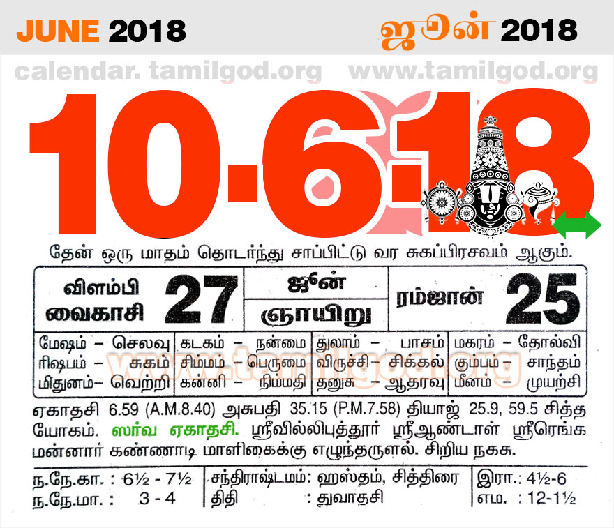 June 2018 Calendar - Tamil daily calendar for the day 10/06/2018