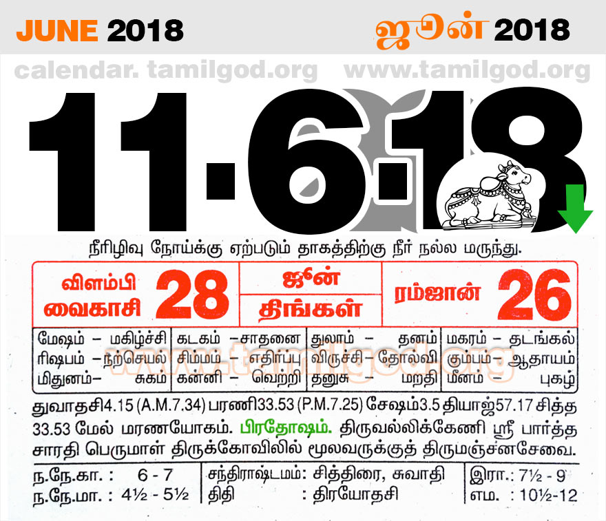 June 2018 Calendar - Tamil daily calendar for the day 11/06/2018