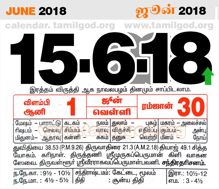 June 2018 Calendar - Tamil daily calendar for the day 15/06/2018