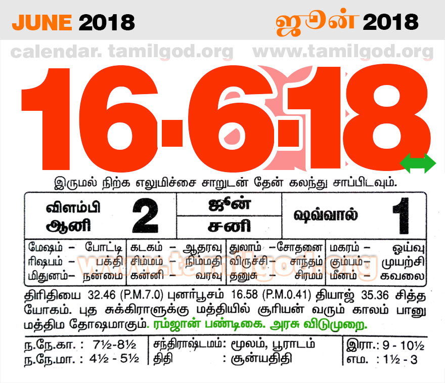 June 2018 Calendar - Tamil daily calendar for the day 16/06/2018