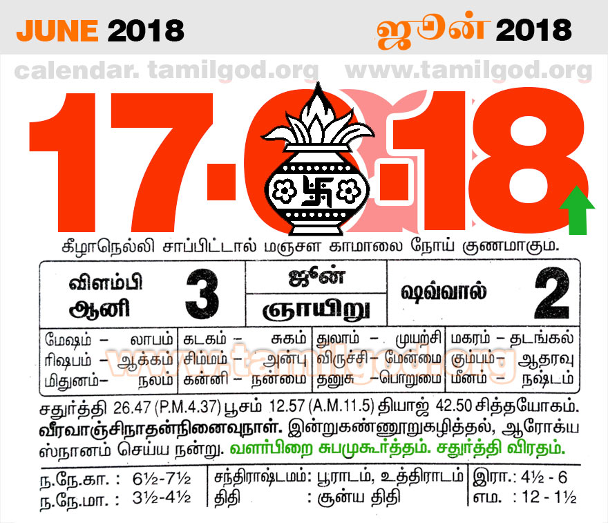 June 2018 Calendar - Tamil daily calendar for the day 17/06/2018