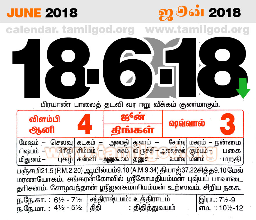 June 2018 Calendar - Tamil daily calendar for the day 18/06/2018