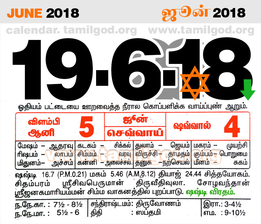June 2018 Calendar - Tamil daily calendar for the day 19/06/2018