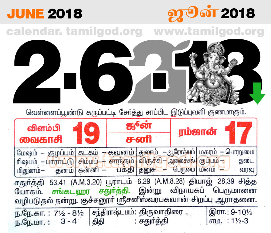 June 2018 Calendar - Tamil daily calendar for the day 2/06/2018