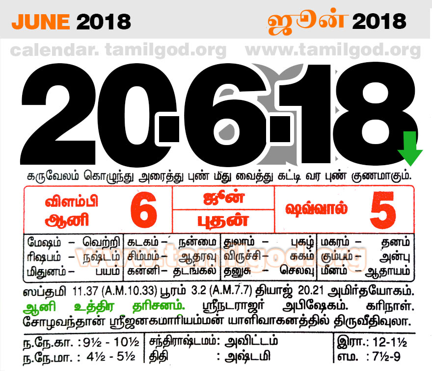 June 2018 Calendar - Tamil daily calendar for the day 20/06/2018