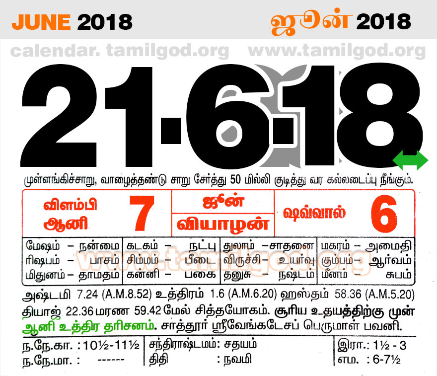 June 2018 Calendar - Tamil daily calendar for the day 21/06/2018
