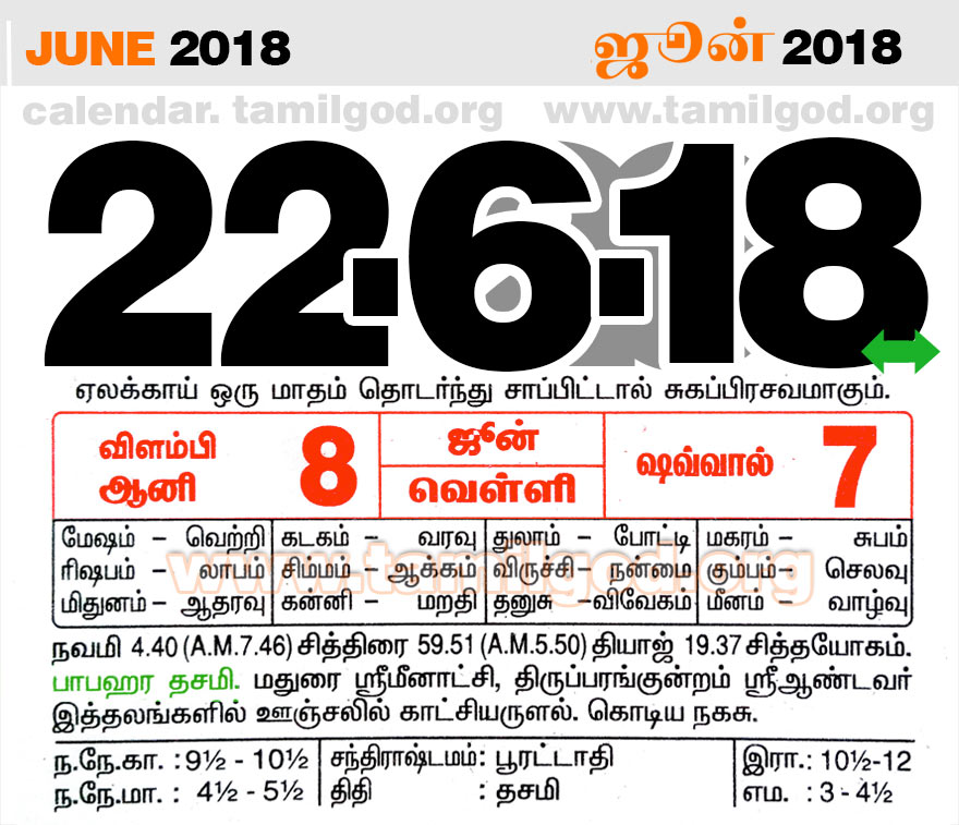 June 2018 Calendar - Tamil daily calendar for the day 22/06/2018