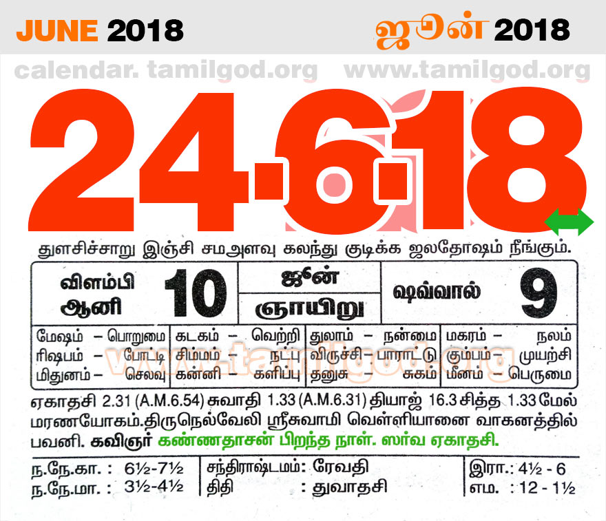 June 2018 Calendar - Tamil daily calendar for the day 24/06/2018