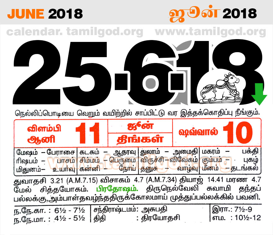 June 2018 Calendar - Tamil daily calendar for the day 25/06/2018