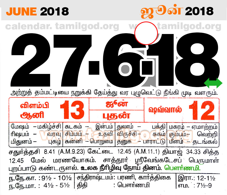 June 2018 Calendar - Tamil daily calendar for the day 27/06/2018