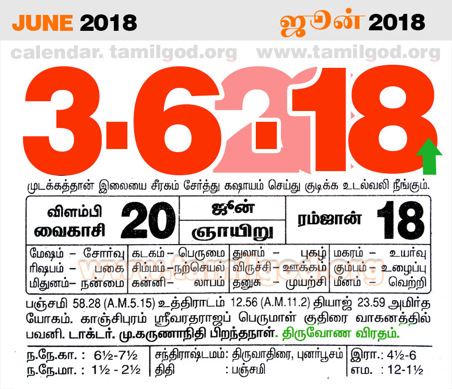 June 2018 Calendar - Tamil daily calendar for the day 3/06/2018