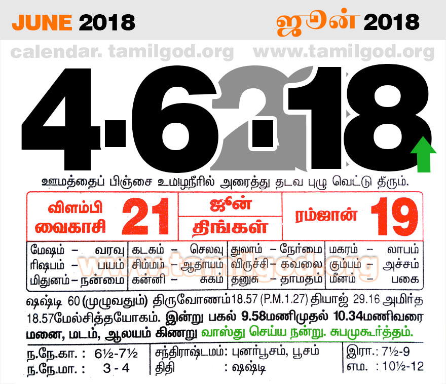 June 2018 Calendar - Tamil daily calendar for the day 4/06/2018