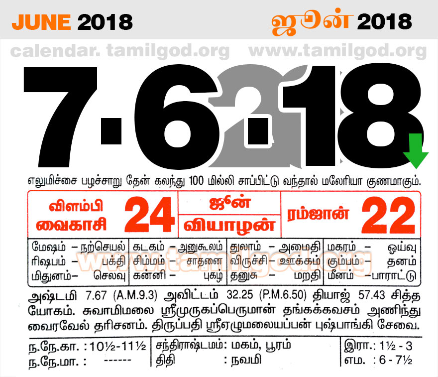 June 2018 Calendar - Tamil daily calendar for the day 7/06/2018