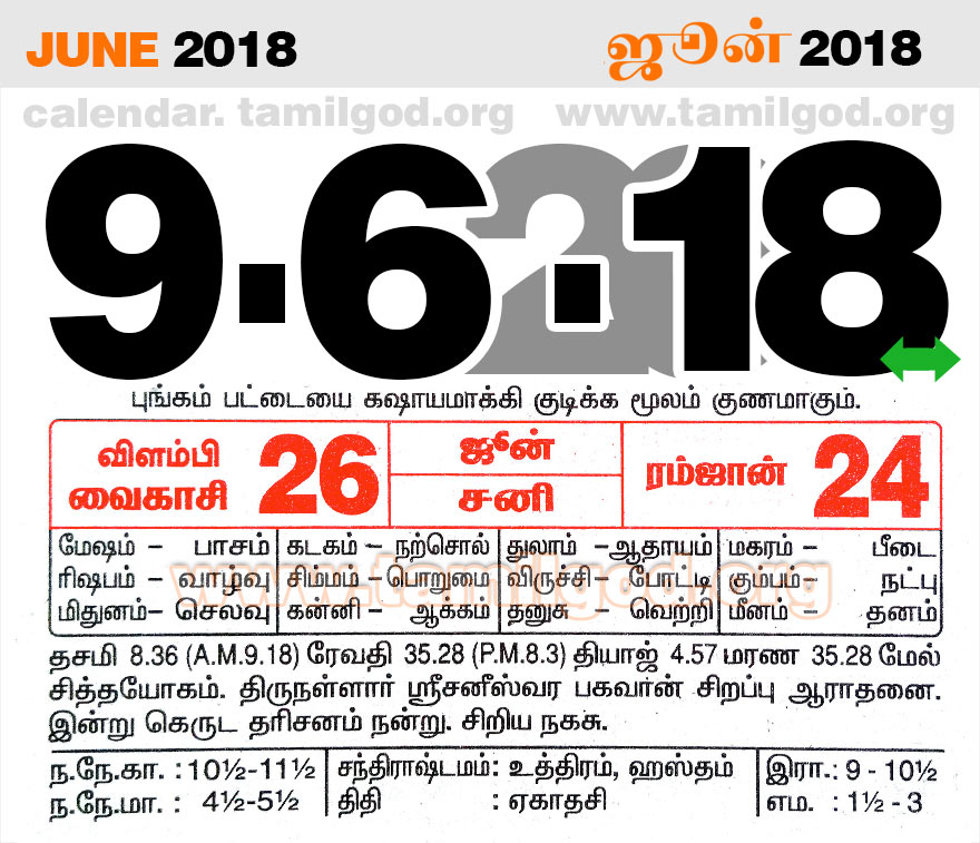 June 2018 Calendar - Tamil daily calendar for the day 9/06/2018