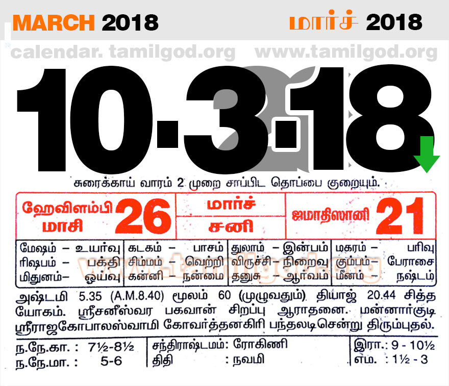 March  2018 Calendar - Tamil daily calendar for the day 10/3/2018
