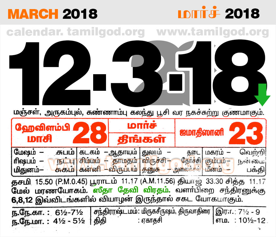 March  2018 Calendar - Tamil daily calendar for the day 12/3/2018