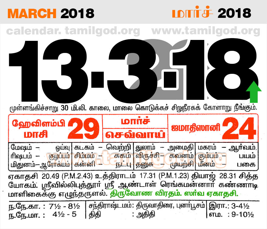 March  2018 Calendar - Tamil daily calendar for the day 13/3/2018