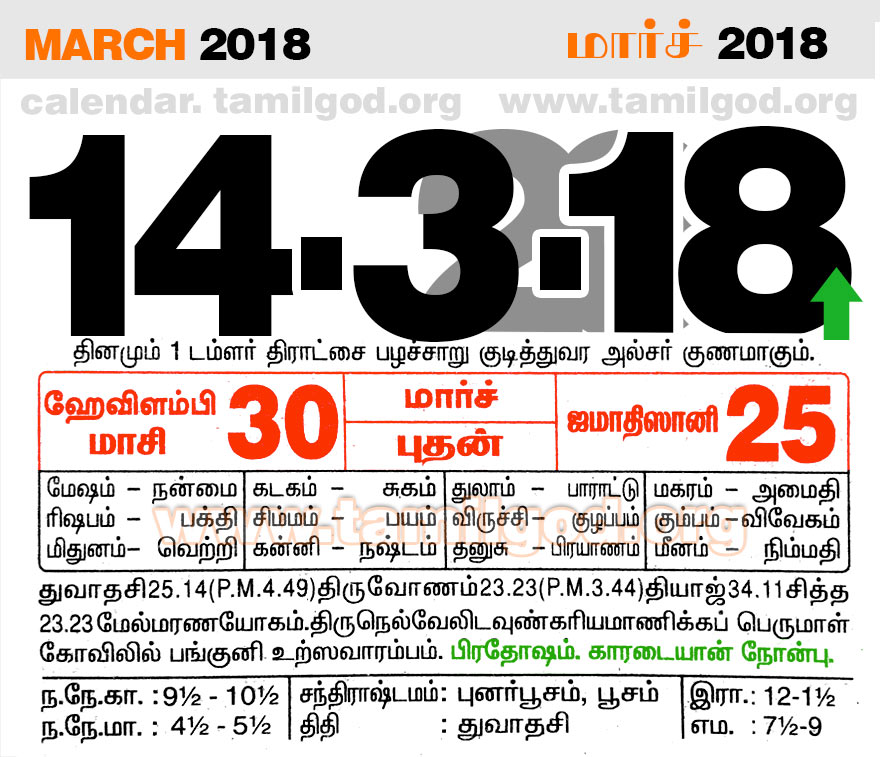 March  2018 Calendar - Tamil daily calendar for the day 14/3/2018