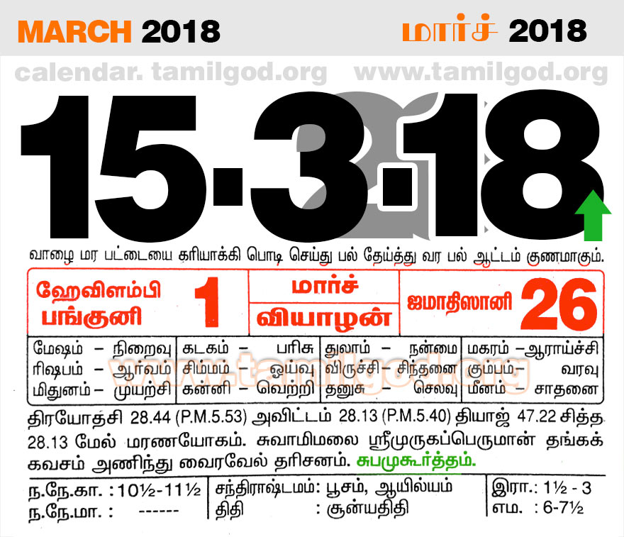 March  2018 Calendar - Tamil daily calendar for the day 15/3/2018